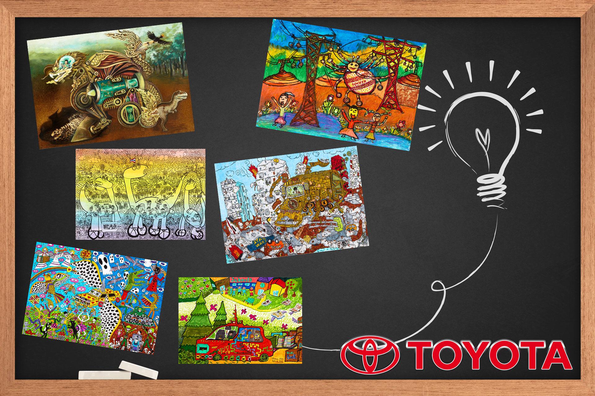 Concours de dessin | TOYOTA Dream Car